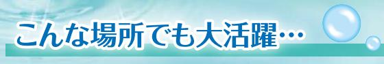 純水-21.JPG