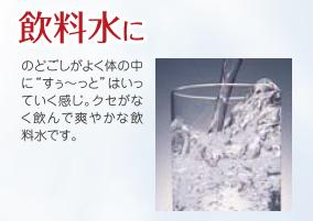 純水-1.JPG